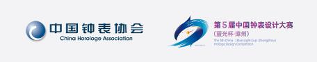 中国钟表协会/钟表设计大赛 logo